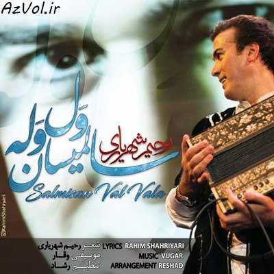 رحیم شهریاری - سالمیسان ول وله